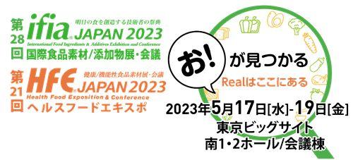 ifia/HFE JAPAN2022